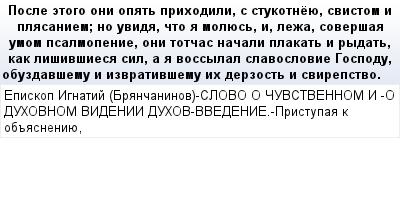 mail_55609351_Posle-etogo-oni-opat-prihodili-s-stukotneue-svistom-i-plasaniem_-no-uvida-cto-a-molues-i-leza-soversaa-umom-psalmopenie-oni-totcas-nacali-plakat-i-rydat-kak-lisivsiesa-sil-a-a-vossylal- (400x209, 15Kb)