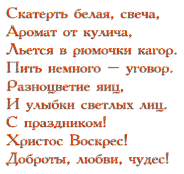 Пасха-1 (370x350, 229Kb)