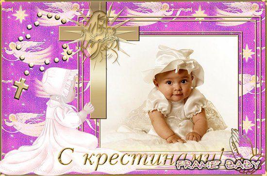 Открытки с поздравлением с крещением ребенка 77