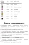 Превью 2 (448x700, 143Kb)