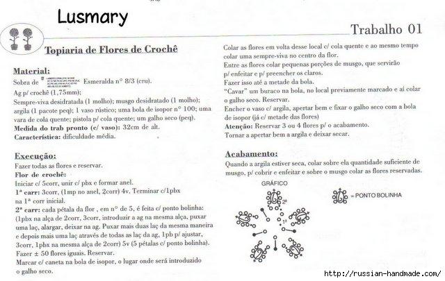 Топиарий из вязаных крючком цветочков (3) (640x405, 150Kb)