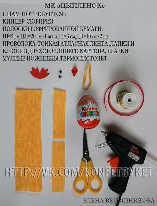 Пасхальные цыплята из киндер-сюрприза и гофрированной бумаги (2) (533x700, 227Kb)