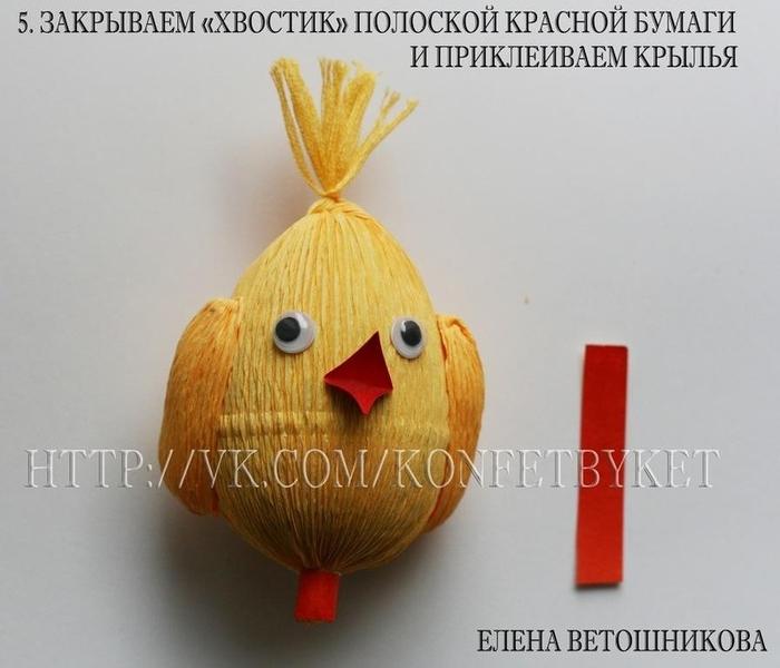 Пасхальные цыплята из киндер-сюрприза и гофрированной бумаги (6) (700x600, 190Kb)