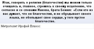 mail_55692944_Itak-govorit-o-religii-blagocestii-my-mozem-tolko-ocisaas-i-glavnoe-stremas-k-svoemu-isceleniue-cto-soglasno-i-so-slovami-Iakova-brata-Bozia_------_Esli-kto-iz-vas-dumaet-cto-on-blagoce (400x209, 14Kb)