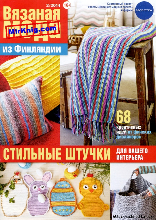 MirKnig.com_Стильные штучки для вашего интерьера_Страница_01 (499x700, 430Kb)