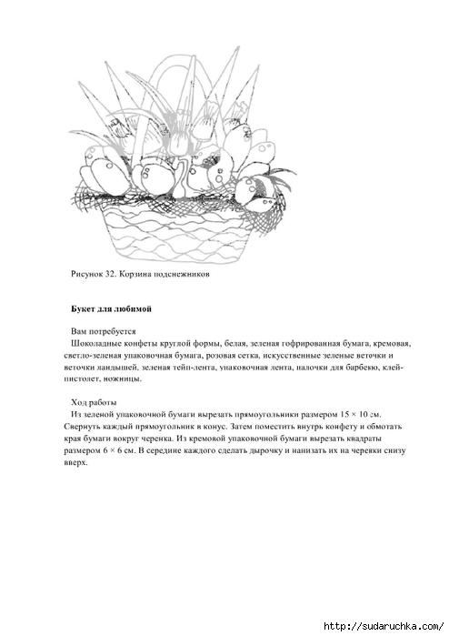 Букеты из конфет_62 (494x700, 98Kb)