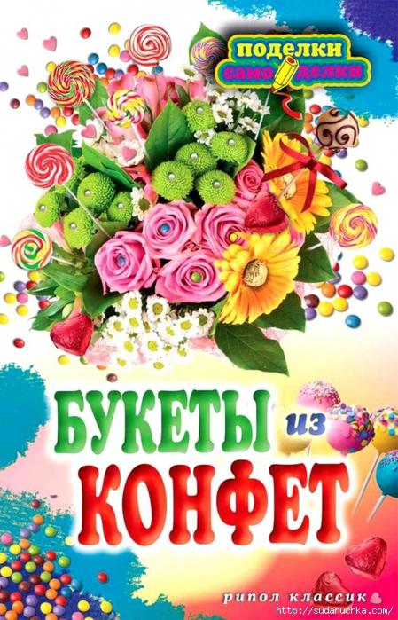 4360308_6616125_Bukety_iz_konfet (449x700, 321Kb)
