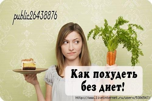 диета (500x333, 104Kb)