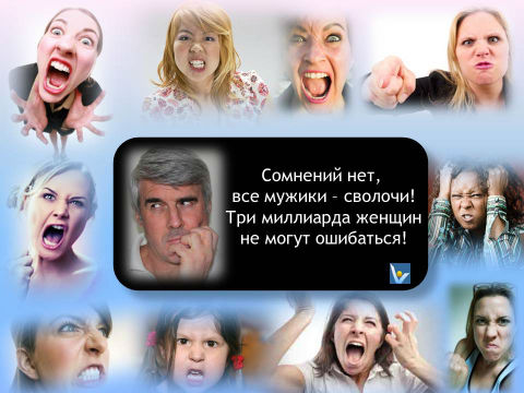 3416556_jokes_mens_bastards_ru (480x360, 42Kb)