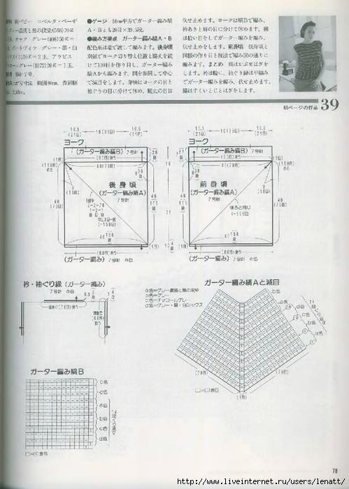 77fae8c33bf46b16-75 (499x700, 215Kb)