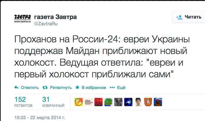 Проханов_Россия-24 (700x411, 42Kb)