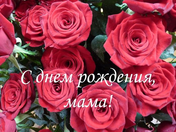 Поздравления с днём рождения мамочке короткие