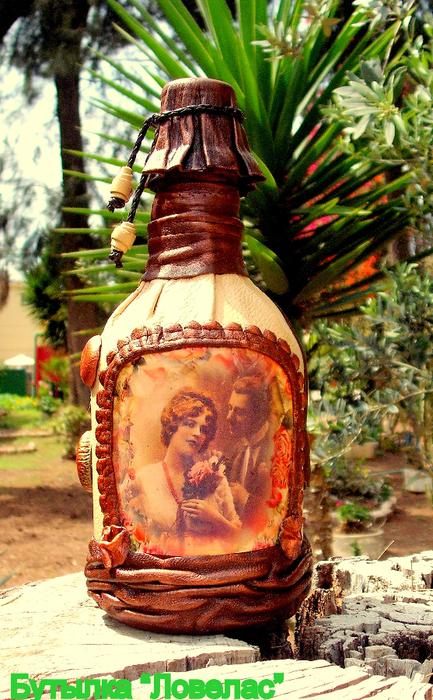 Бутылка Ловелас (433x700, 519Kb)
