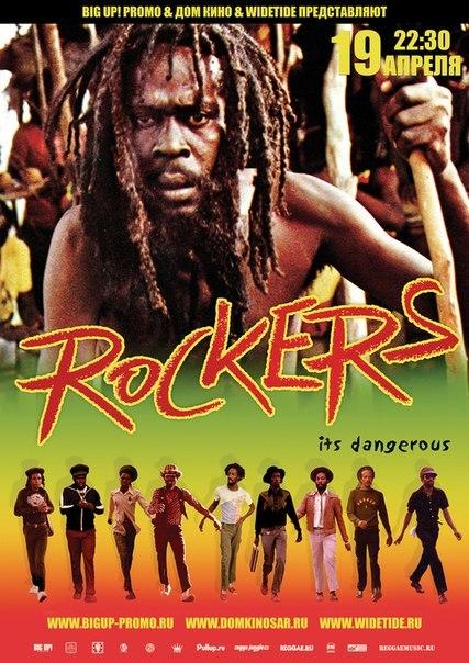 'Rockers'