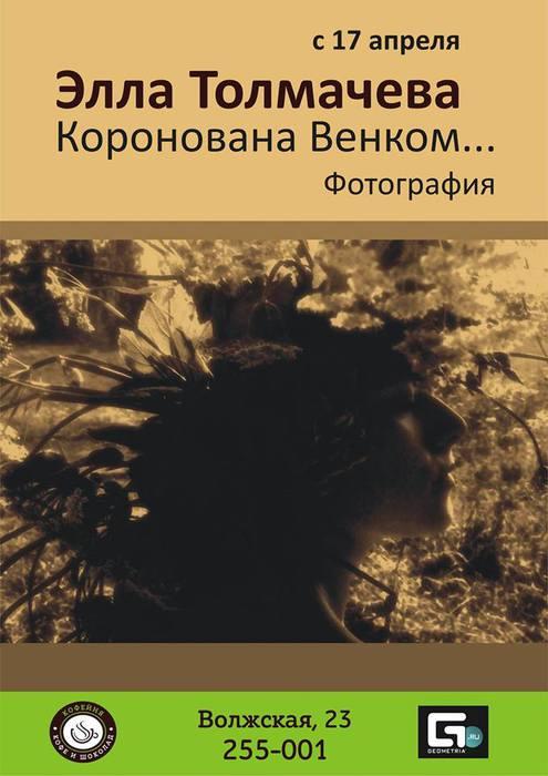 Элла Толмачёва