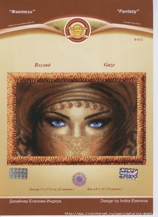 Фэнтези - Взгляд (508x700, 312Kb)
