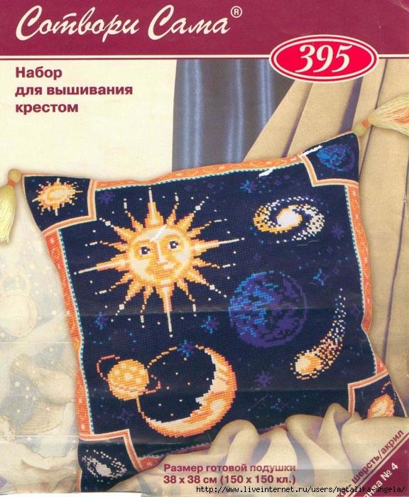 Риолис_подушка Космос  395 Картинка (576x700, 371Kb)