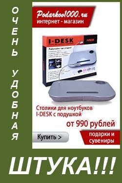 4750508_stolik_dlya_noyta (250x374, 69Kb)