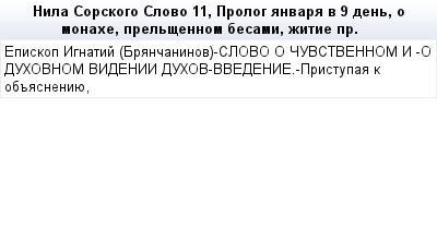 mail_56111601_Nila-Sorskogo-Slovo-11-Prolog-anvara-v-9-den-o-monahe-prelsennom-besami-zitie-pr. (400x209, 8Kb)