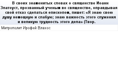 mail_56800436_V-svoih-znamenityh-slovah-o-svasenstve-Ioann-Zlatoust-prozvannyj-ucenym-vo-svasenstve-opravdyvaa-svoj-otkaz-sdelatsa-episkopom-piset_-_A-znaue-svoue-dusu-nemosnuue-i-slabuue_-znaue-vazn (400x209, 13Kb)