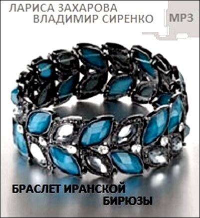 larisa-zaharova-vladimir-sirenko-braslet-iranskoj_1 (401x437, 45Kb)
