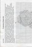 Превью ZR N-001 Guan-yin 1 (485x700, 309Kb)