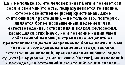 mail_56171803_Da-i-ne-tolko-to-cto-celovek-znaet-Boga-i-poznaet-sam-seba-i-svoj-cin-to-est-podrazumevaetsa-to-znanie-kotoroe-svojstvenno-_vsem_-hristianam-daze-scitauesimsa-prostecami---ne-tolko-eto- (400x209, 24Kb)