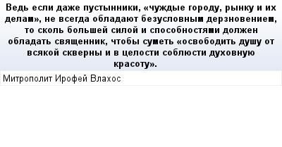 mail_56988881_Ved-esli-daze-pustynniki-_cuzdye-gorodu-rynku-i-ih-delam_-ne-vsegda-obladauet-bezuslovnym-derznoveniem-to-skol-bolsej-siloj-i-sposobnostami-dolzen-obladat-svasennik-ctoby-sumet-_osvobod (400x209, 14Kb)