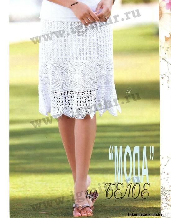 ZM 569 2013 - skirt-28 (550x700, 303Kb)