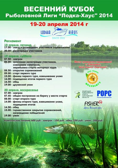Весенний Кубок Рыболовной 'Лиги Лодка-Хаус'