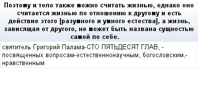 mail_56224603_Poetomu-i-telo-takze-mozno-scitat-ziznue-odnako-ono-scitaetsa-ziznue-po-otnoseniue-k-drugomu-i-est-dejstvie-etogo-_razumnogo-i-umnogo-estestva_-a-zizn-zavisasaa-ot-drugogo-ne-mozet-byt- (400x209, 14Kb)
