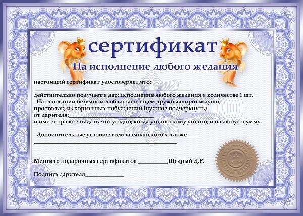 4337340_sertefikatnaispolneniejelaniya (600x428, 125Kb)