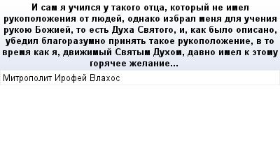 mail_57997901_I-sam-a-ucilsa-u-takogo-otca-kotoryj-ne-imel-rukopolozenia-ot-luedej-odnako-izbral-mena-dla-ucenia-rukoue-Boziej-to-est-Duha-Svatogo-i-kak-bylo-opisano-ubedil-blagorazumno-prinat-takoe- (400x209, 15Kb)