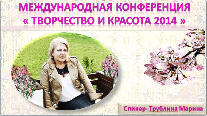 2014-04-25_182025 (700x392, 501Kb)