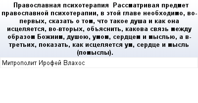 mail_58142346_Pravoslavnaa-psihoterapia------Rassmatrivaa-predmet-pravoslavnoj-psihoterapii-v-etoj-glave-neobhodimo-vo-pervyh-skazat-o-tom-cto-takoe-dusa-i-kak-ona-iscelaetsa-vo-vtoryh-obasnit-kakova (400x209, 16Kb)