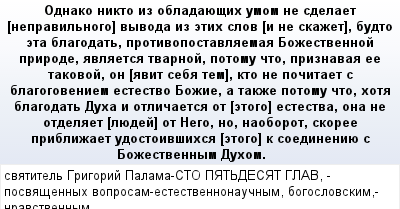 mail_58160361_Odnako-nikto-iz-obladauesih-umom-ne-sdelaet-_nepravilnogo_-vyvoda-iz-etih-slov-_i-ne-skazet_-budto-eta-blagodat-protivopostavlaemaa-Bozestvennoj-prirode-avlaetsa-tvarnoj-potomu-cto-priz (400x209, 24Kb)