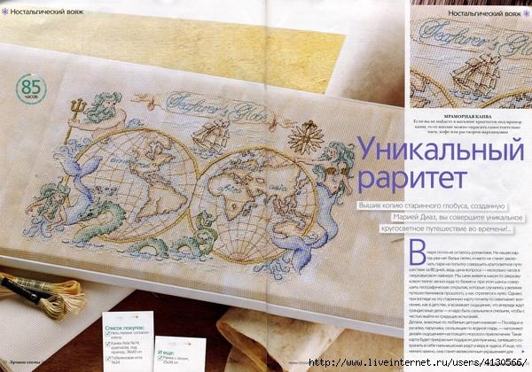 Карта мира.Вышивка крестом.