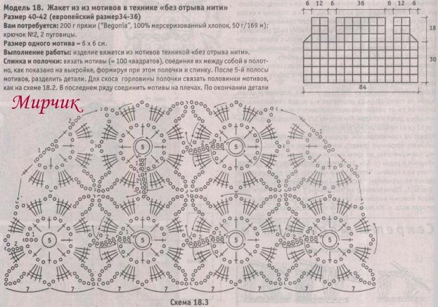 5623050_jaket_iz_motivov_shema_1 (623x437, 130Kb)
