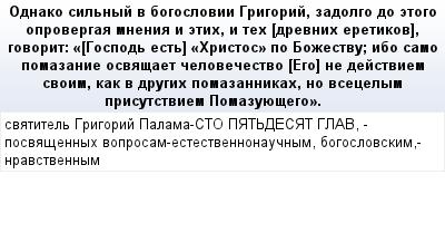 mail_58185589_Odnako-silnyj-v-bogoslovii-Grigorij-zadolgo-do-etogo-oprovergaa-mnenia-i-etih-i-teh-_drevnih-eretikov_-govorit_-_Gospod-est_-_Hristos_-po-Bozestvu_-ibo-samo-pomazanie-osvasaet-celovece (400x209, 16Kb)