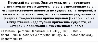 mail_58191114_Poslusaj-ze-vnov-Zlatye-usta-asno-naucauesie-otnositelno-togo-i-drugogo-to-est-otnositelno-togo-cto-pricastvuemoe-avlaetsa-ne-susnostue-a-energiej-a-takze-otnositelno-togo-cto-nerazdeln (400x209, 17Kb)