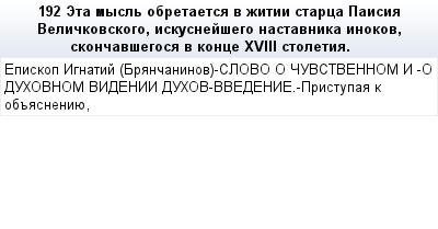 mail_56313284_192-Eta-mysl-obretaetsa-v-zitii-starca-Paisia-Velickovskogo-iskusnejsego-nastavnika-inokov-skoncavsegosa-v-konce-XVIII-stoletia. (400x209, 10Kb)