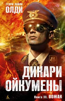 Генри Лайон Олди_Дикари Ойкумены_3 Вожак (258x399, 21Kb)