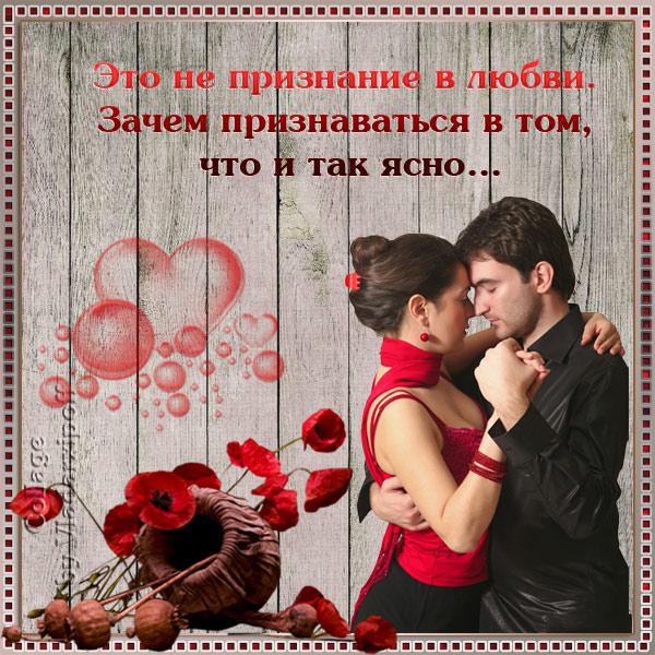 Красивые открытки с признанием в любви любимому мужчине 37