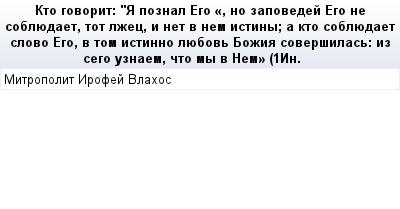 mail_56315025_Kto-govorit_-_A-poznal-Ego-_-no-zapovedej-Ego-ne-sobluedaet-tot-lzec-i-net-v-nem-istiny_-a-kto-sobluedaet-slovo-Ego-v-tom-istinno-luebov-Bozia-soversilas_-iz-sego-uznaem-cto-my-v-Nem_-1 (400x209, 10Kb)
