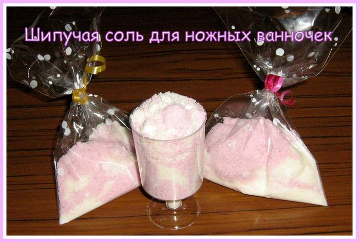 Ванна с солью и содой для ног от грибка