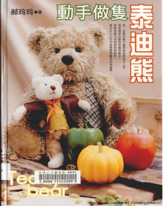 000Japanese%2520Teddy%2520Bears%2520Book%25201 (553x700, 328Kb)