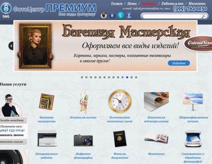 фотоцентр Премиум в Москве, заказать багет, багетная мастерская,/4682845_ (700x544, 287Kb)