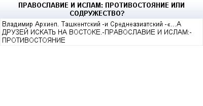 mail_56320822_PRAVOSLAVIE-I-ISLAM_--PROTIVOSTOANIE-ILI---SODRUZESTVO_ (400x209, 8Kb)