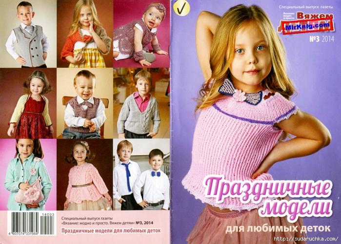 MirKnig.com_Праздничные модели для любимых деток_Страница_01 (700x501, 360Kb)