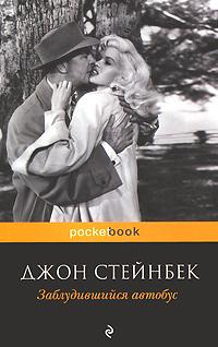 Dzhon_Stejnbek__Zabludivshijsya_avtobus (200x318, 64Kb)